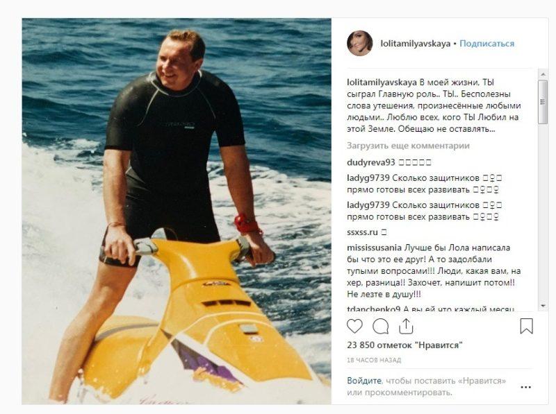 Сообщение Лолиты Милявской в Instagram