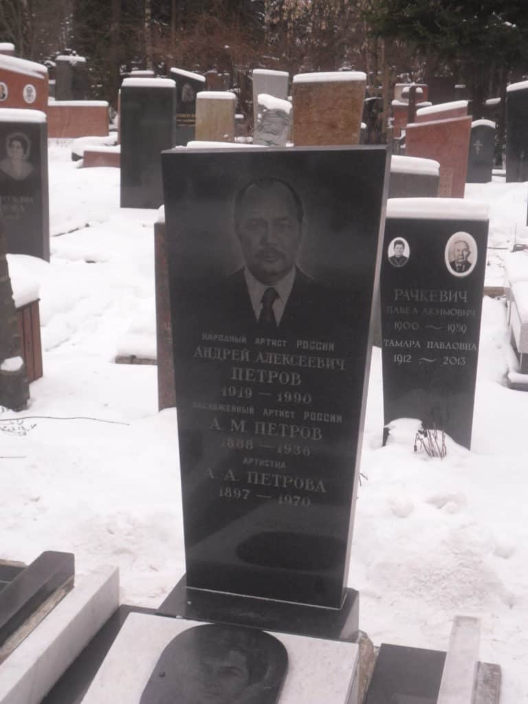 Могила Андрея петрова