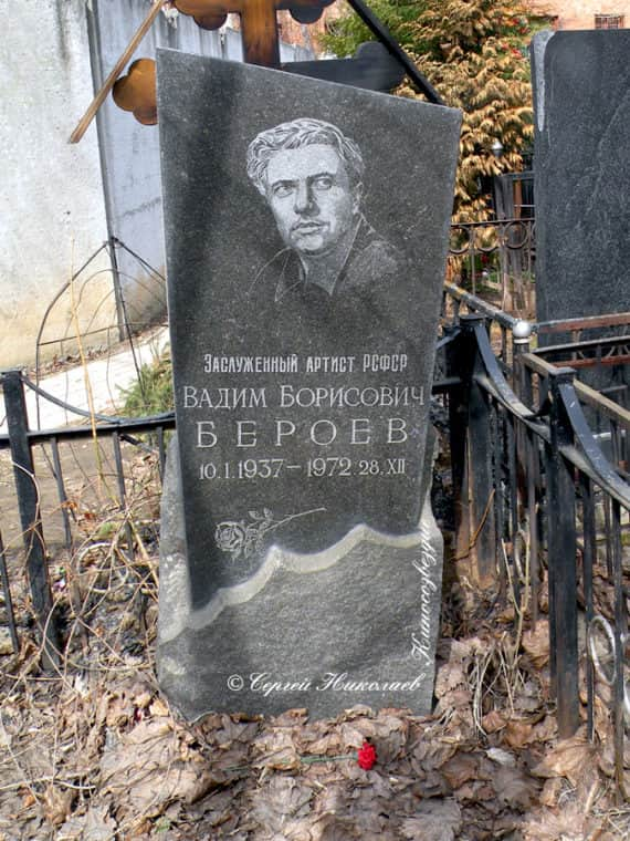 Вадим Бероев могила