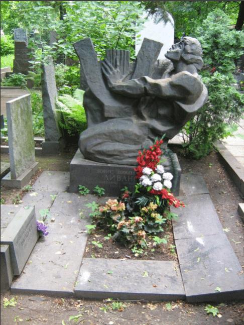 Могила Бориса Ливанова