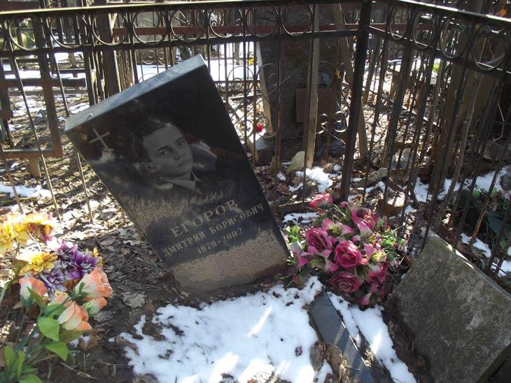 Могила Дмитрия Егорова