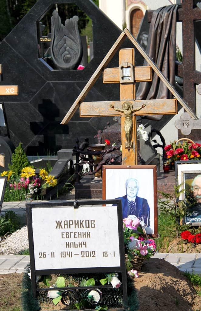 Могила Евгения Жарикова