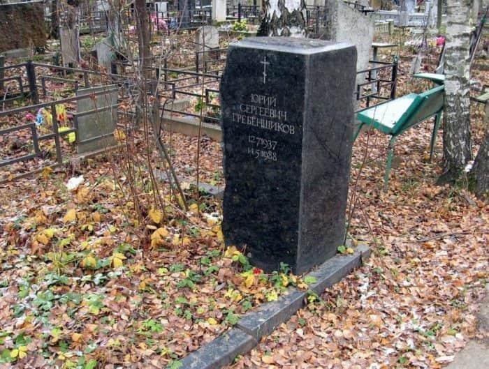 Юрий Гребенщиков - могила
