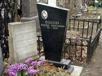 Могила Надежда Федосова