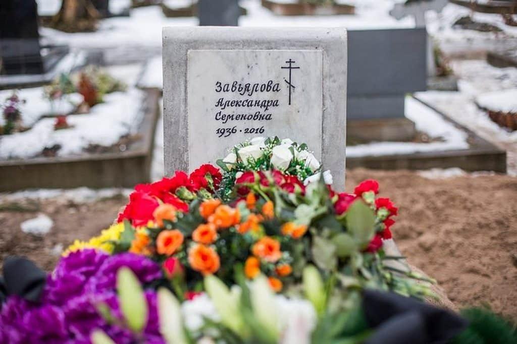 могила Александры Завьяловой