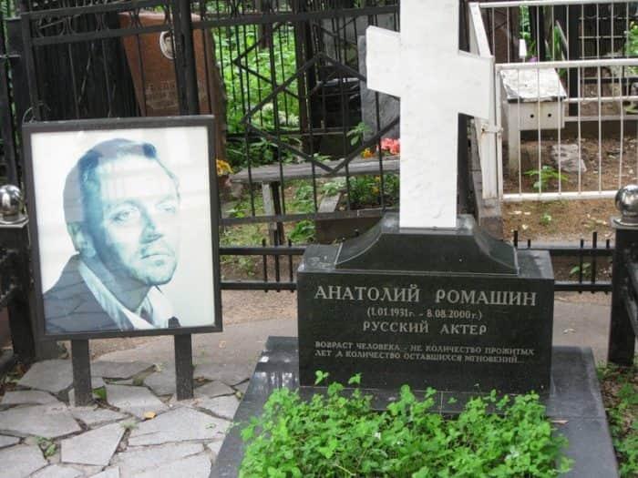 могила Анатолия Ромашина