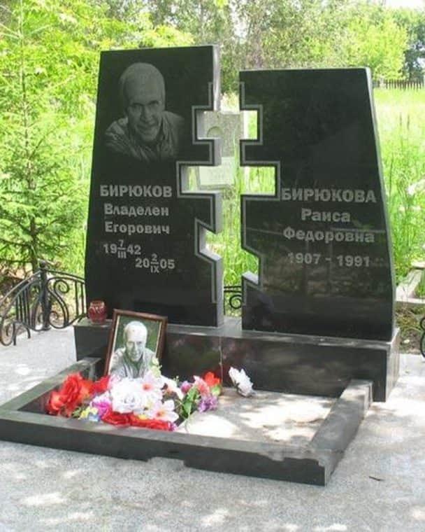 могила Владлена Бирюкова