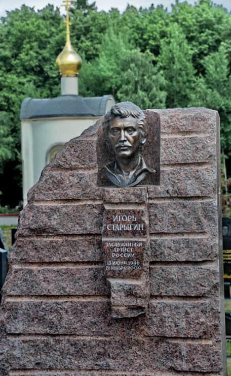 памятник Игорю Старыгину