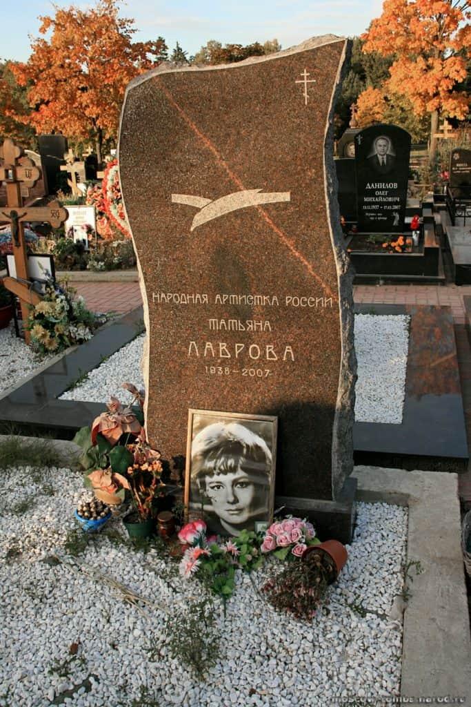 памятник Татьяне Лавровой