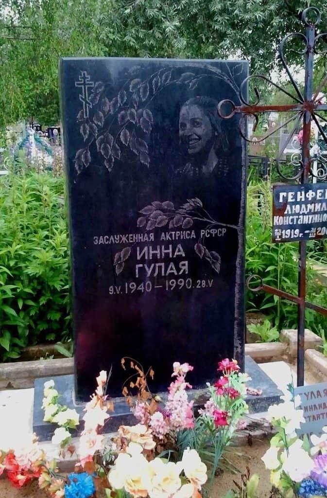 могила где похоронена Инна Гулая