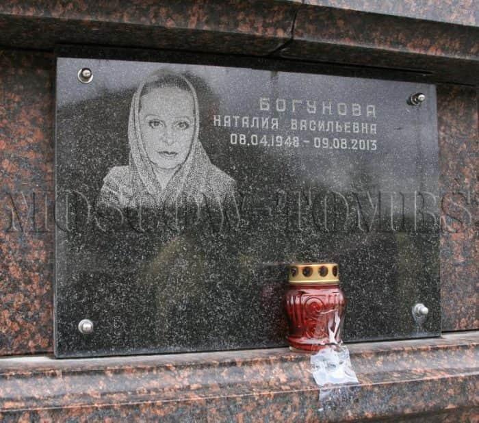 могила Натальи Богуновой