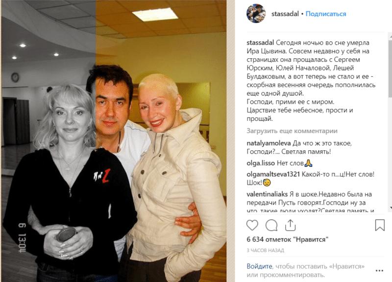 Пост Станислава Садальского о смерти Ирины Цывиной в Инстаграм