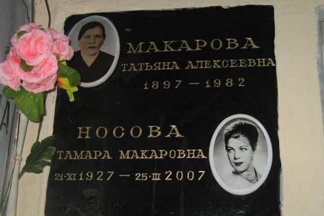 Могила Тамары Носовой