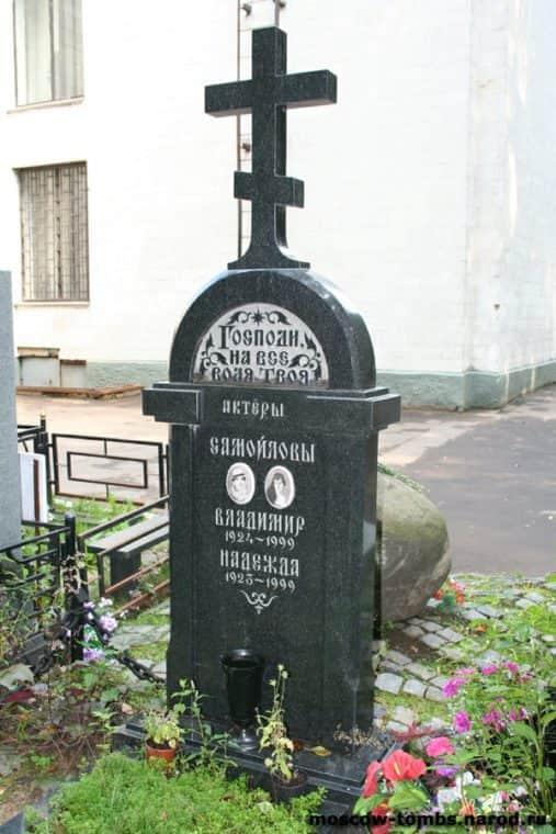 Владимир Самойлов могила