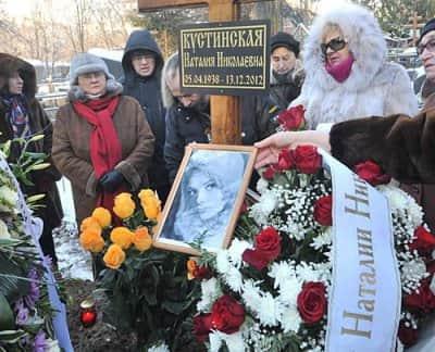 Наталья Кустинская похороны