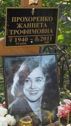 Жанна Прохоренко памятник