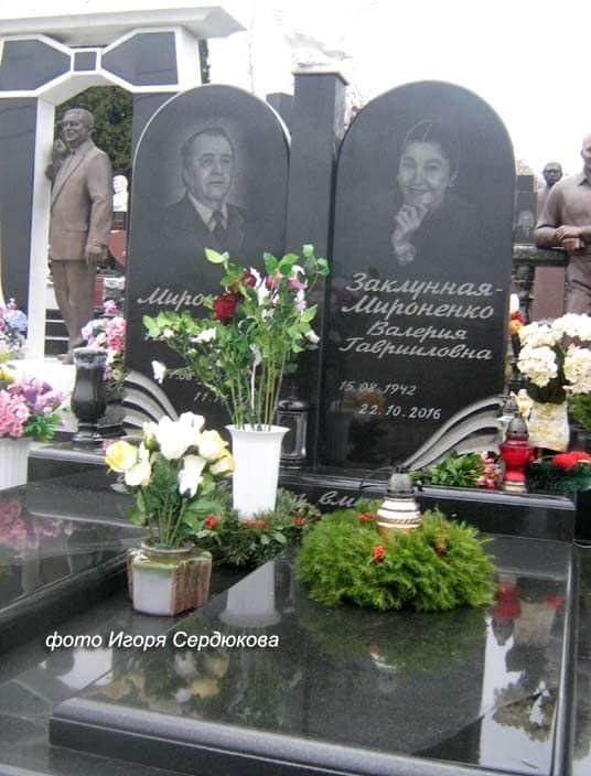 Валерия Гаврииловна Заклунная