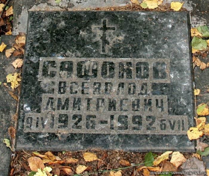 Могила Всеволода Сафонова