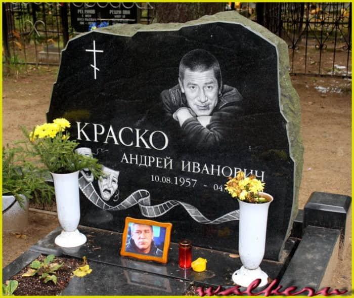 Могила Андрея Краско