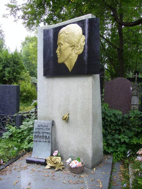 Могила Любовь Орловой