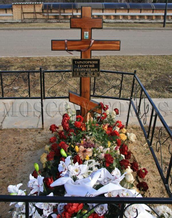 Могила Георгия Тараторкина
