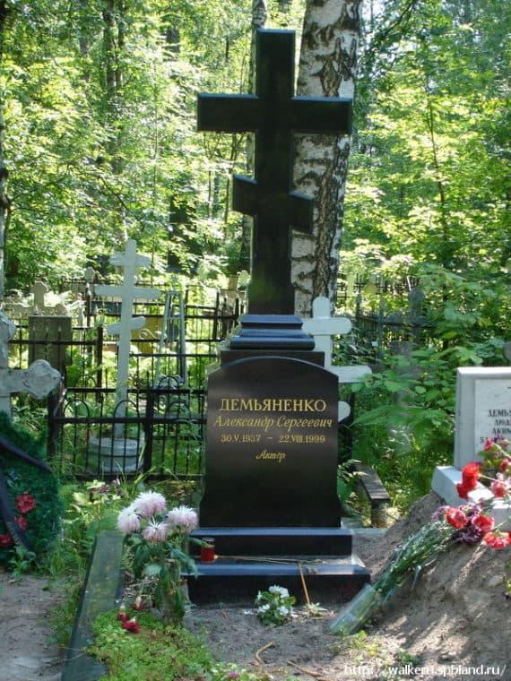 Могила Александра Демьяненко
