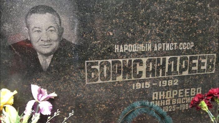 Памятник на могиле Бориса Андреева