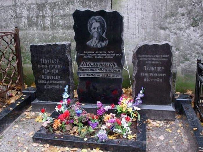 Могила Татьянаы Пельтцер