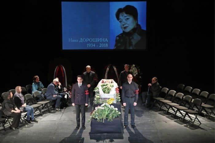 Похороны Нины Дорошиной