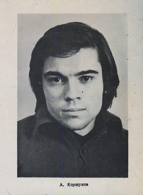 Александр Коршунов в юности