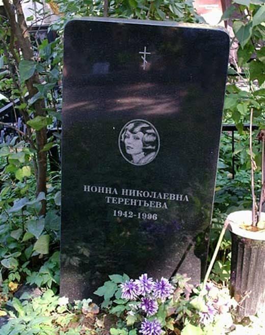 Могила Нонны Терентьевой