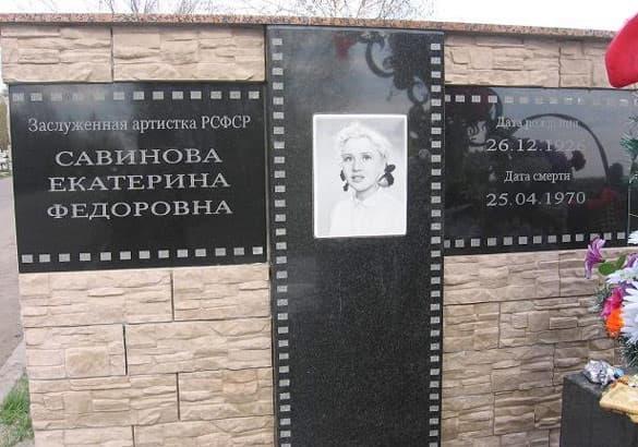 Памятник на могиле Екатерины Савиновой