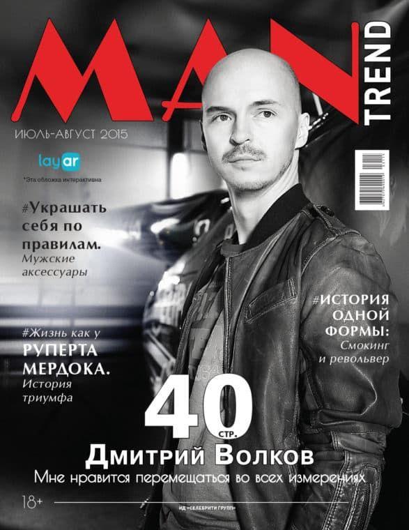 Дмитрий Волков на обложке журнала Trend Man