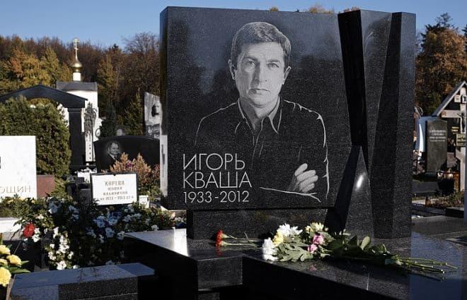 Могила Игоря Кваши