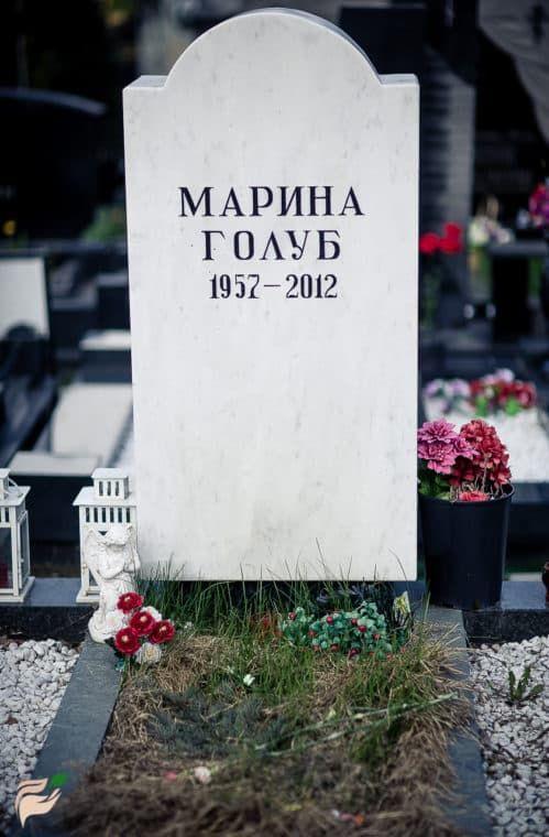 Могила Марины Голуб