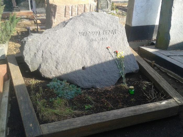 Могила Зиновия Гердта