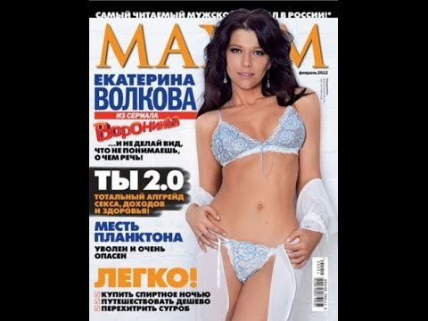 "Екатерина Волкова в журнале ""Максим"""
