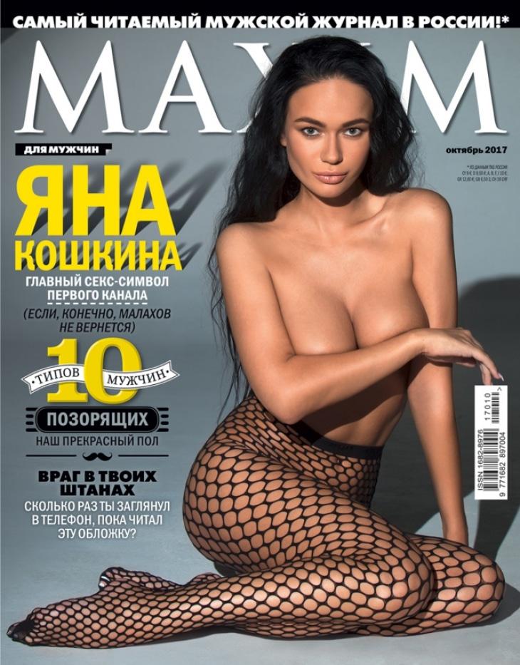 Яна Кошкина в журнале «Максим»