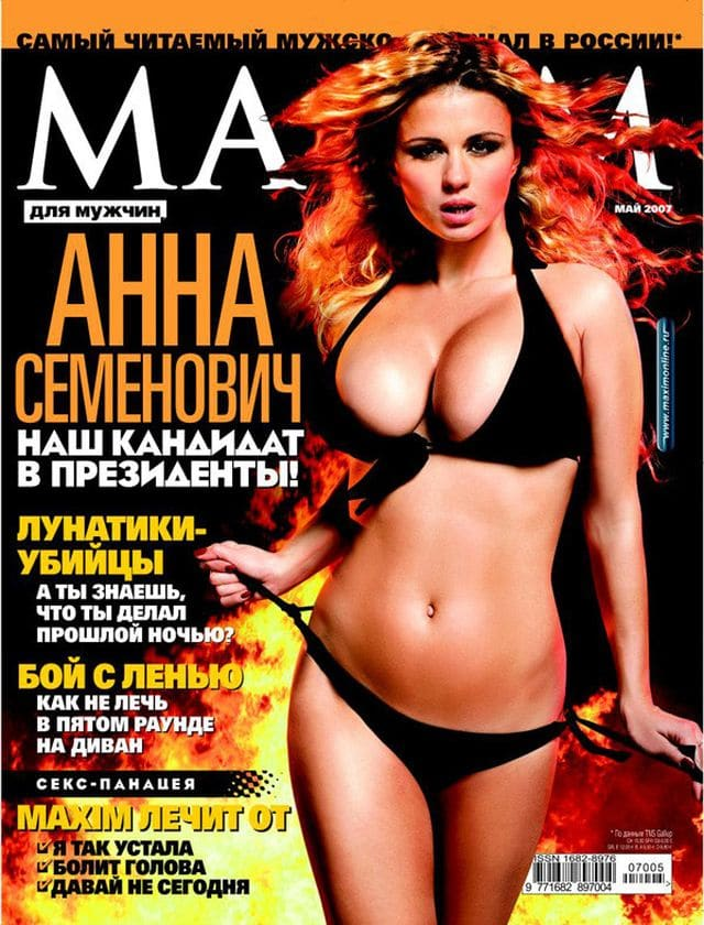"Анна Семенович на облложке журнала ""Максим"""