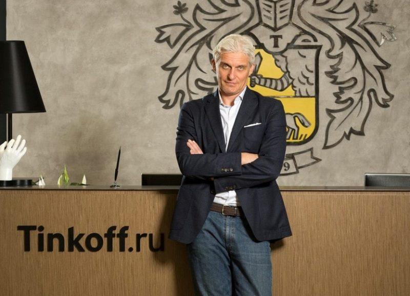 Олег Тиньков владелец «Тинькофф Банка»