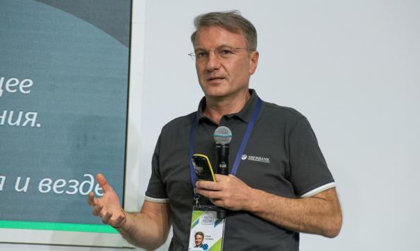 Герман Греф читает лекцию