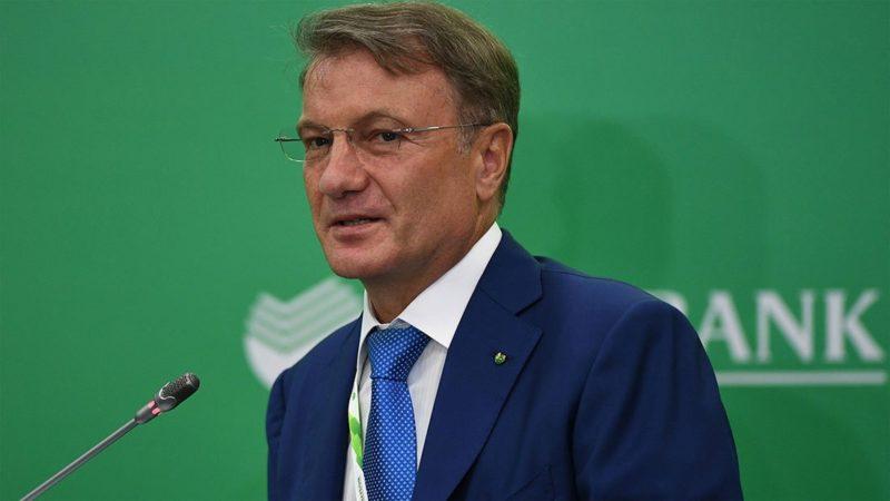 Герман Греф в должности президента Сбербанка