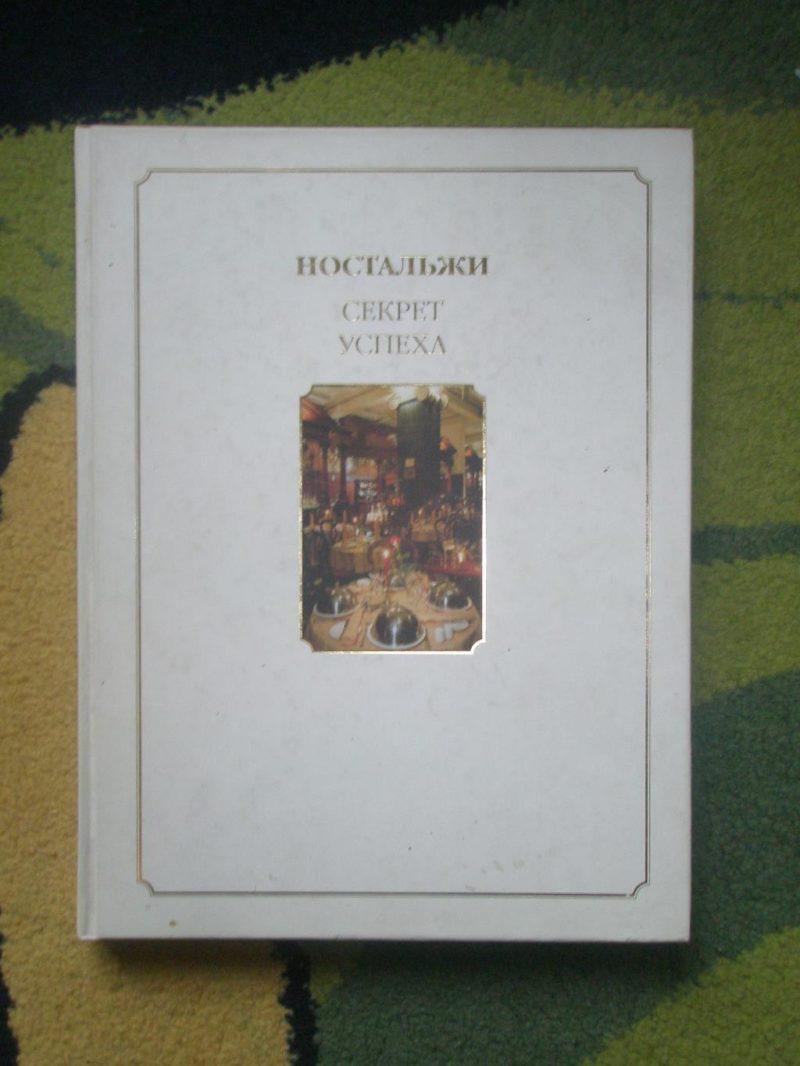 Книга Игоря Бухарова «Nostalgie. Секрет успехa»