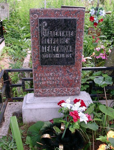 Могила Валентины Телегиной