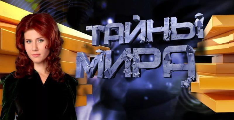 """Анна Чапман ведет передачу """"Тайны мира с Анной Чапман"""""""