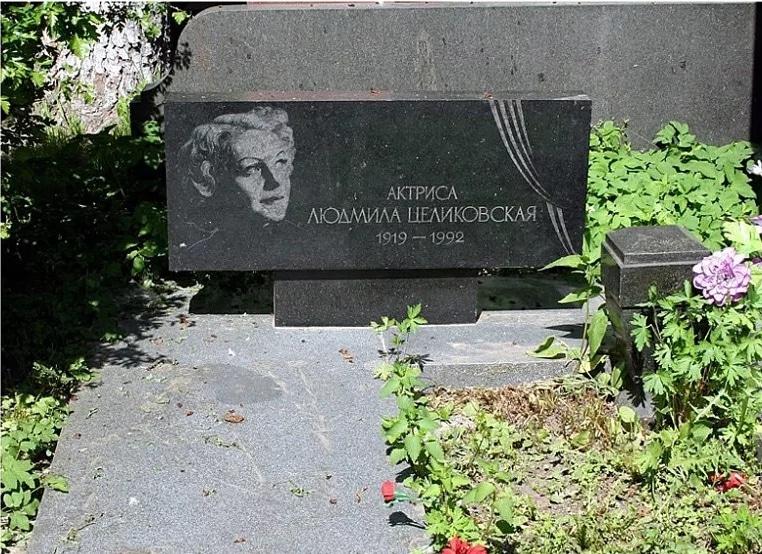 Могила Людмилы Целиковской
