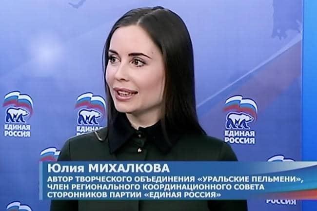 Юлия Михалкова сторонник партии «Единая Россия»