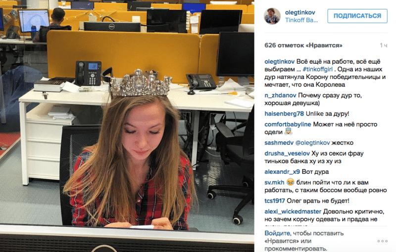 """Пост Олега Тинькова в Инстаграм: """"Одна из наших дур натянула корону победительницы и мечтает, что она королева"""""""