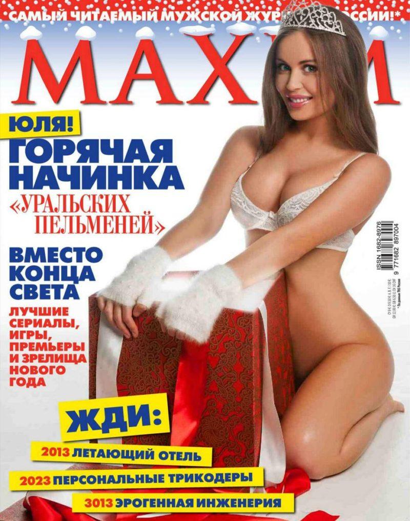 Юлия Михалкова в журнале «Максим»