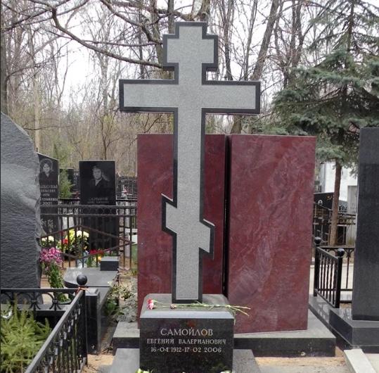 Могила Евгения Самойлова